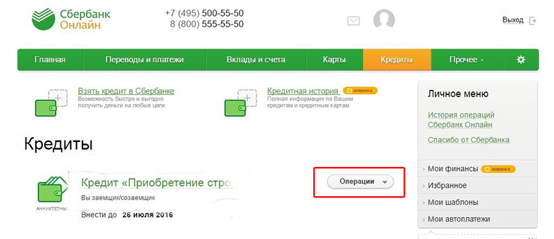 Как получить кредит- CreditSovietscom