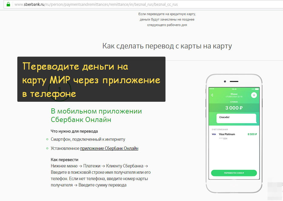 Как сделать мобильный перевод денег на карту 783