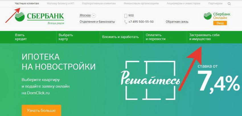 Кредит наличными 1000000 рублей — Займы Онлайн