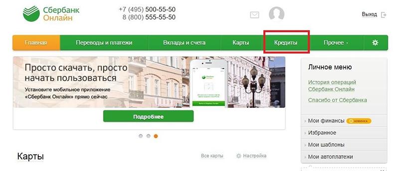 Кредит наличными в Калининграде получение