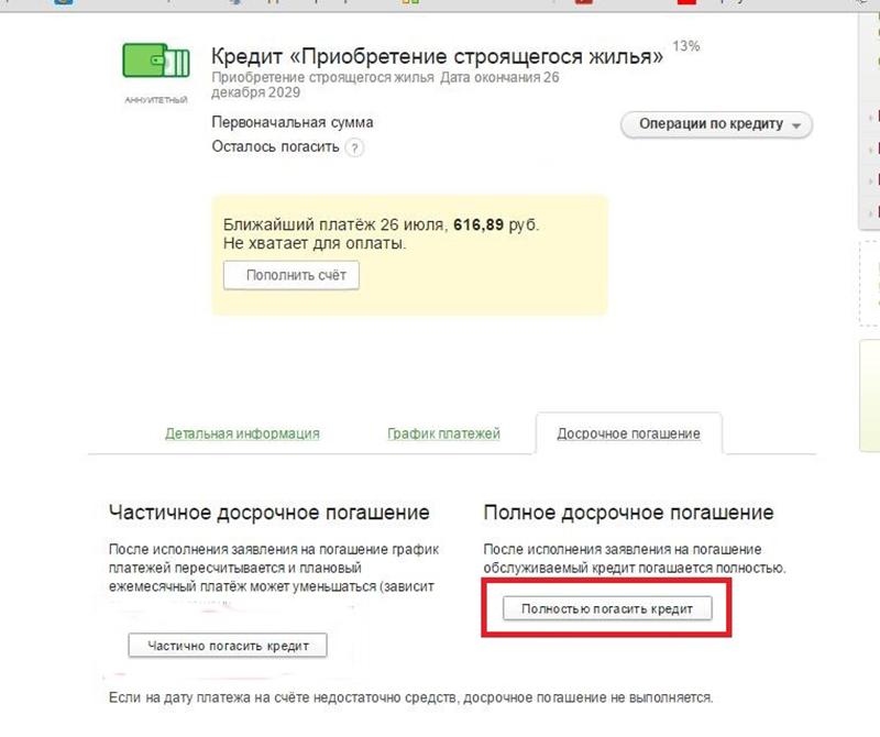 Крайинвестбанк - онлайн заявка на кредит