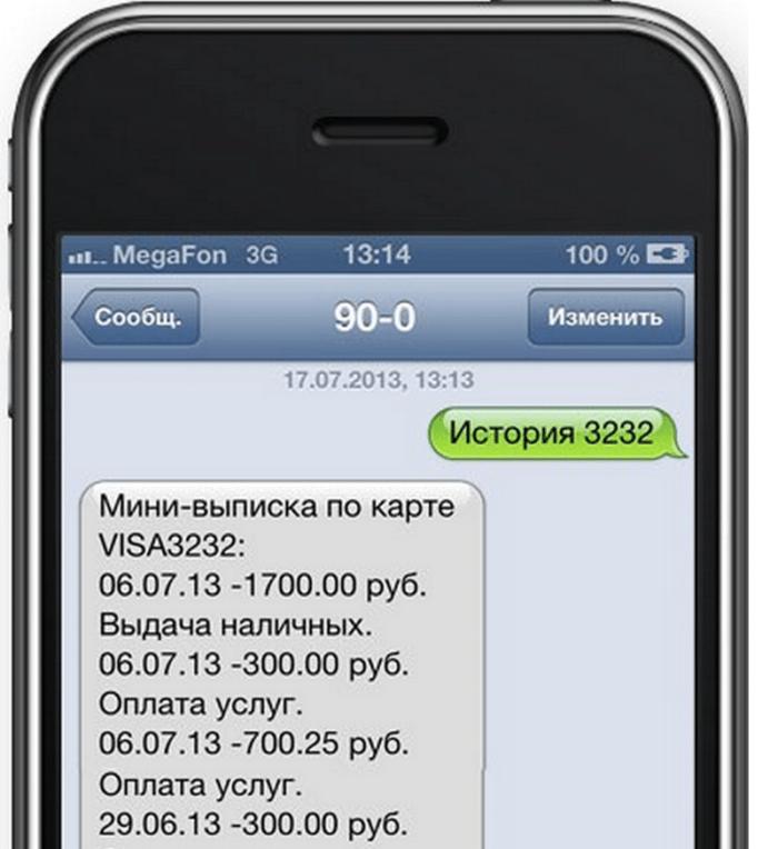 Как сделать выписку на мобильном банке сбербанк