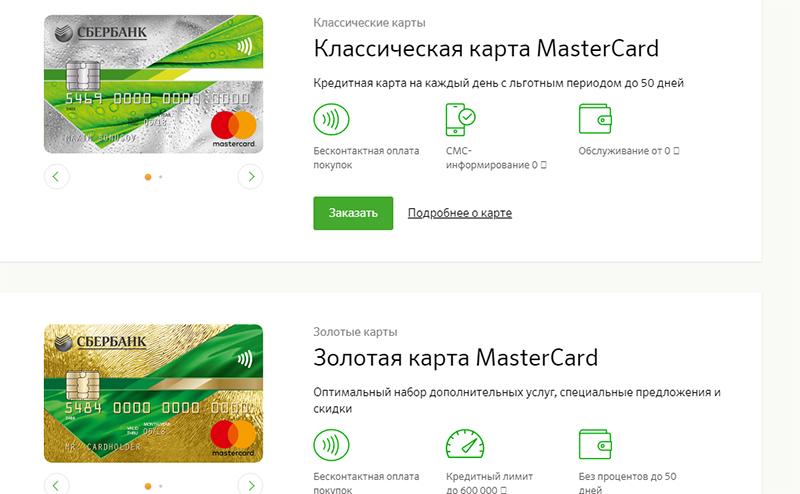Как сделать кредитную карту сбербанк 708